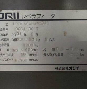 MC Plate for ORII LCC 5A